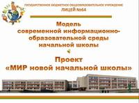 Проект начальной школы